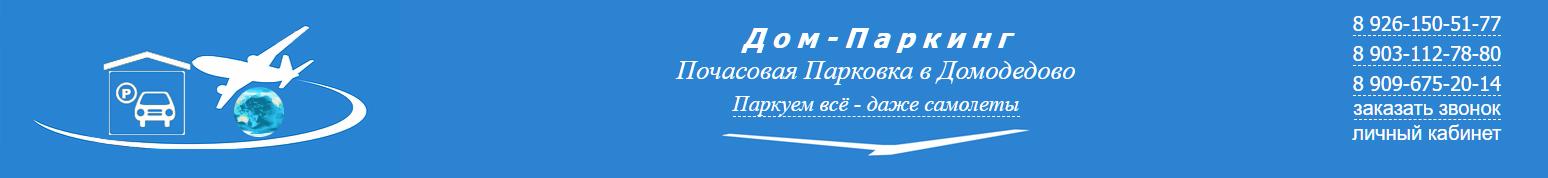 Дом-Паркинг — почасовая парковка в Домодедово